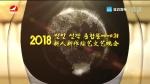 신인신작 문예야회 2018-12-22