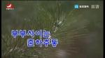 [요청한마당] 부부사이는 춘하추동 - 한철호 조미란