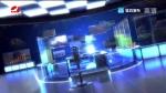 연변뉴스 2019-01-17