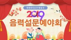 【특집】2019 연변라디오TV방송국 음력설문예야회