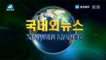 국내외 뉴스 2019-01-02