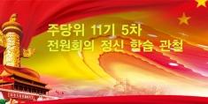 [특집] 주당위 11기 5차 전원회의 정신 학습 관철