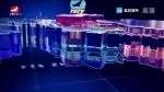 연변뉴스 2019-01-01