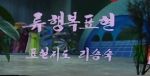 """[그때 그시절/추억의 영상] 1987년 연변TV음력설야회 """"류행복표현"""""""