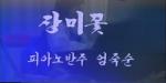 """[그때 그시절/추억의 영상] 1987년 연변TV음력설야회 """"장미꽃""""-한일"""