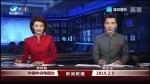 국내외 뉴스 2019-02-09