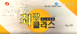 최강클라스 2019-02-10