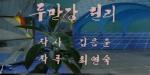 """[그때 그시절/추억의 영상] 1987년 연변TV음력설야회 """"두만강 천리""""-림경진"""