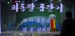 """[그때 그시절/추억의 영상] 1987년 연변TV음력설야회 """"외동딸 곱단이"""""""