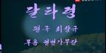 """[그때 그시절/추억의 영상] 1987년 연변TV음력설야회 """"달타령""""-한국화"""