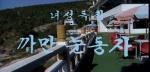 """[그때 그시절/추억의 영상] 1988년 연변TV음력설야회 """"까만 눈동자""""-김은희"""