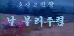 """[그때 그시절/추억의 영상] 1988년 연변TV음력설야회 """"날 불러주렴""""-김응 리정숙"""