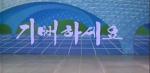 """[그때 그시절/추억의 영상] 1987년 연변TV음력설야회 """"기뻐하세요""""-리경춘"""