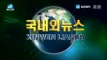 국내외 뉴스 2019-03-08