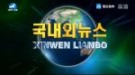 국내외 뉴스 2019-03-04