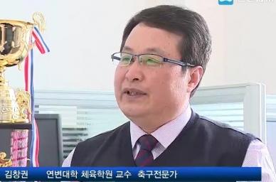 [심층취재] 김창권 교수: 축구결책층의 뼈를 깎는 노력과 통렬한 자아반성이 필요!