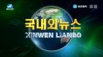 국내외 뉴스 2019-03-12