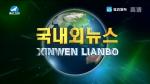 국내외 뉴스 2019-03-27
