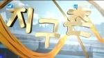 지구촌 뉴스 2019-03-06