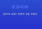 <춘자의 남경>-민족의 상흔 보듬다(공감 40분)