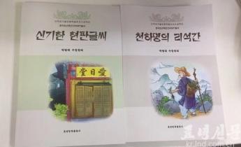 박병대옹 민담집 《천하명의 리석간》, 《신기한 현판글씨》 출판
