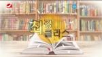 최강클라스 2019-04-21