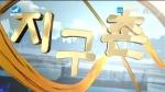 지구촌 뉴스 2019-04-01