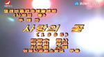 """[추억의 영상] 드라마 """"사랑의 품"""" 주제곡 """"사랑의 꽃""""(1995) -김은희"""