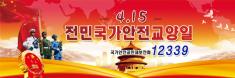 4.15전민국가안전교양일 -국가안전공민제보전화 12339