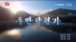 [요청한마당] 두만강련가-변영화