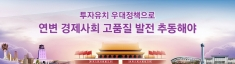 【특집】투자유치 우대정책으로 연변 경제사회 고품질 발전 추동해야