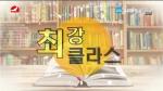 최강클라스2019-05-12