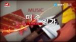 [매주일가 2019-05-13] 《金达莱红》文艺志愿者之歌-李相吉 金香伶