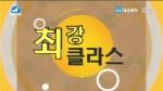 최강클라스2019-05-05