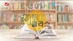 최강클라스 2019-06-02