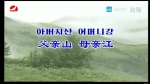 [요청한마당] 아버지산 어머니강-김영철