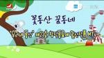 """""""우리네 동산"""" 제23회 창작동요제 입선작품 MTV"""
