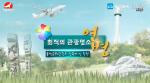 최적의 관광명소 연변(왕청편) 2019-07-25