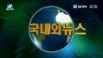국내외 뉴스 2019-07-15