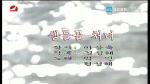 [요청한마당]샘물골 처녀-박연,현성해