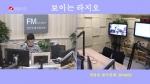 생방송,퇴근길 2019-07-09