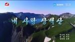 [요청한마당]내 사랑 장백산-김선희