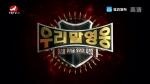 우리말 영웅 2019-08-03