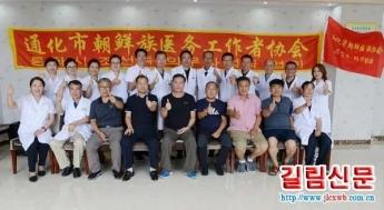 18명 조선족의사들 통화 조선족마을에서 무료검진