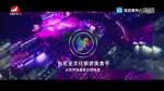 2019 동북아(중국•연변)문화관광미식주 개막식
