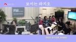 오미란의 우리가락 노래가락 2019-09-02
