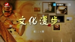TV문화를 품다 2019-09-06