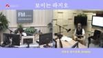 오미란의 우리가락 노래가락 2019-09-10