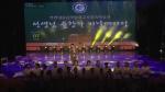 연변대중음악협회 교사절 축하 공연