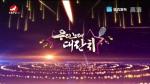 우리 노래 대잔치 2019-09-21